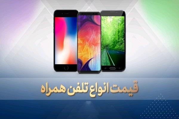 قیمت روز گوشی موبایل در یکم بهمن
