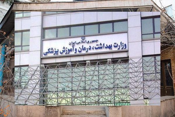 تکذیبیه معاونت بهداشت وزارت بهداشت درخصوص مقدار پوشش واکسیناسیون کووید 19